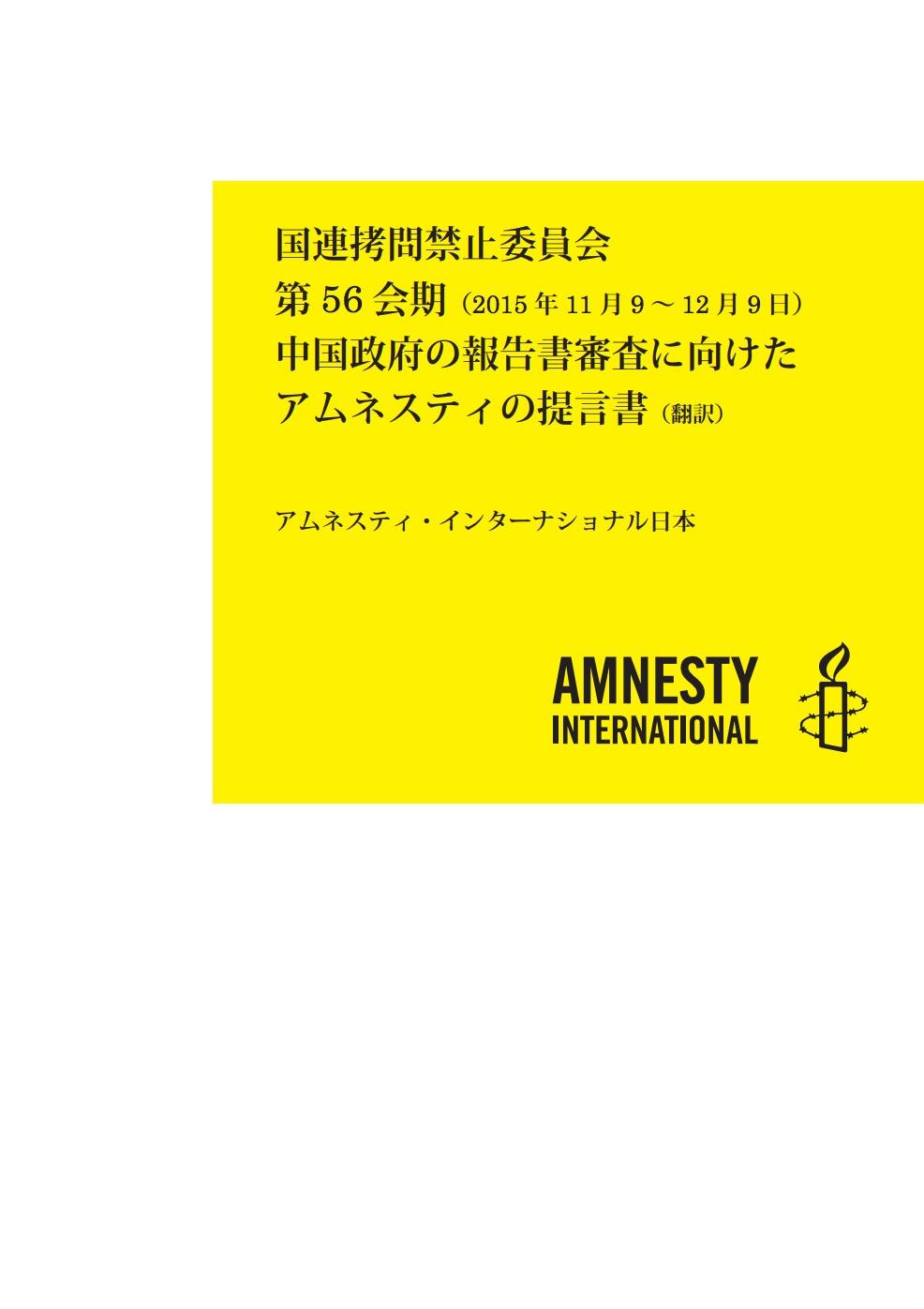 中国政府の報告書審査に向けた アムネスティの提言書