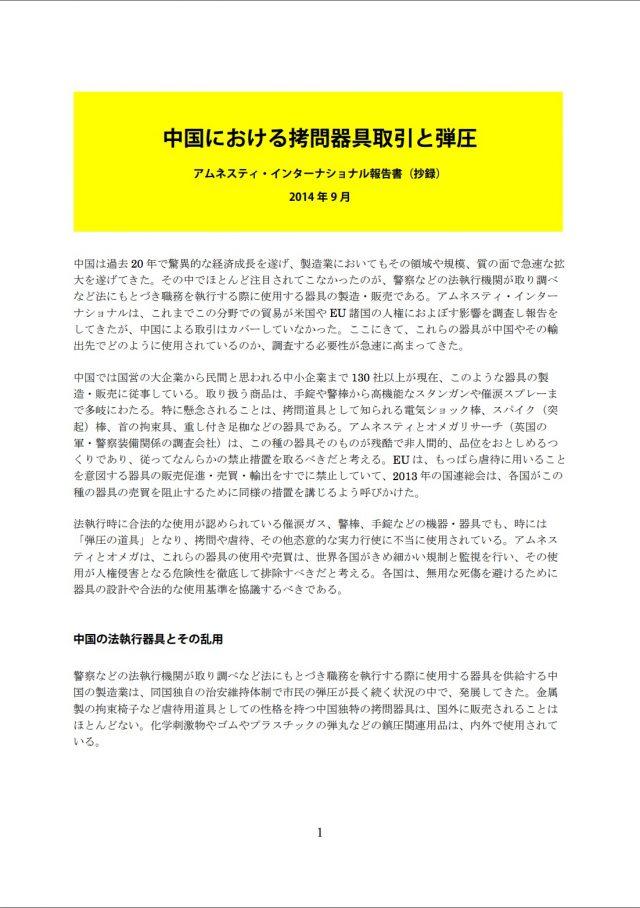 中国における拷問器具取引と弾圧